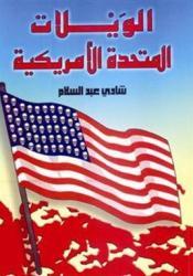 الويلات المتحدة الأمريكية Book by شادي عبد السلام