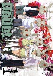 ダウト 1 (Doubt, #1) Book by Yoshiki Tonogai