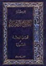 التاريخ الإسلامي Book by محمود شاكر