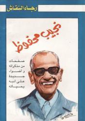 نجيب محفوظ: صفحات من مذاكراته وأضواء جديدة علي أدبه وحياته Book by رجاء النقاش