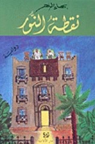 نقطة النور PDF Book by بهاء طاهر Pdf ePub
