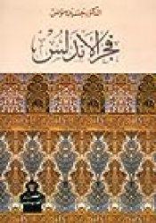 فجر الأندلس Book by حسين مؤنس