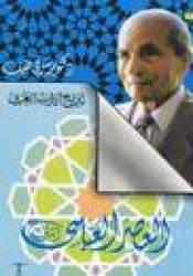 تاريخ الأدب العربي: العصر العباسي الثاني Book by شوقي ضيف