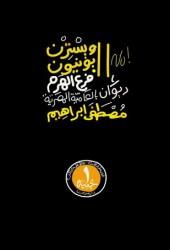 ويسترن يونيون فرع الهرم: ديوان بالعامية المصرية Book by مصطفى إبراهيم