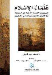 علماء الإسلام : تاريخ وبنية المؤسسة الدينية في السعودية بين القرنين الثامن عشر والحادي والعشرين  Book by Nabil Mouline