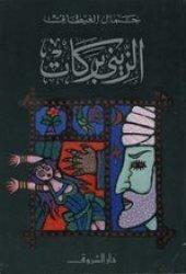 الزيني بركات Book by جمال الغيطاني