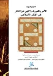 الأمر بالمعروف والنهي عن المنكر في الفكر الإسلامي Book by Michael A. Cook