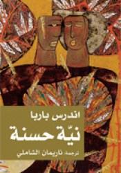نية حسنة Book by Andrés Barba