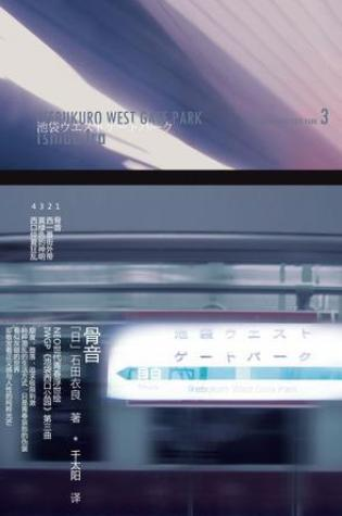 骨音 PDF Book by 石田 衣良 Pdf ePub