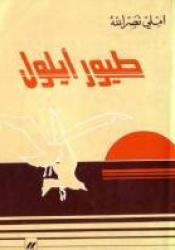 طيور أيلول Book by املي نصرالله