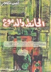 الحائط والدموع Book by أنيس منصور