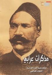 مذكرات عرابي Book by أحمد عرابي