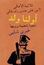 أولنا ولد Book by خيري شلبي