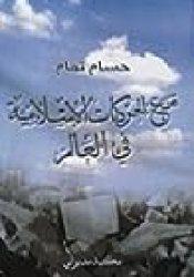 مع الحركات الإسلامية في العالم Book by حسام تمام