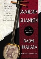 Snakeskin Shamisen (Mas Arai, #3) Book by Naomi Hirahara