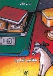 حقائب الذاكرة Book by شربل قطان
