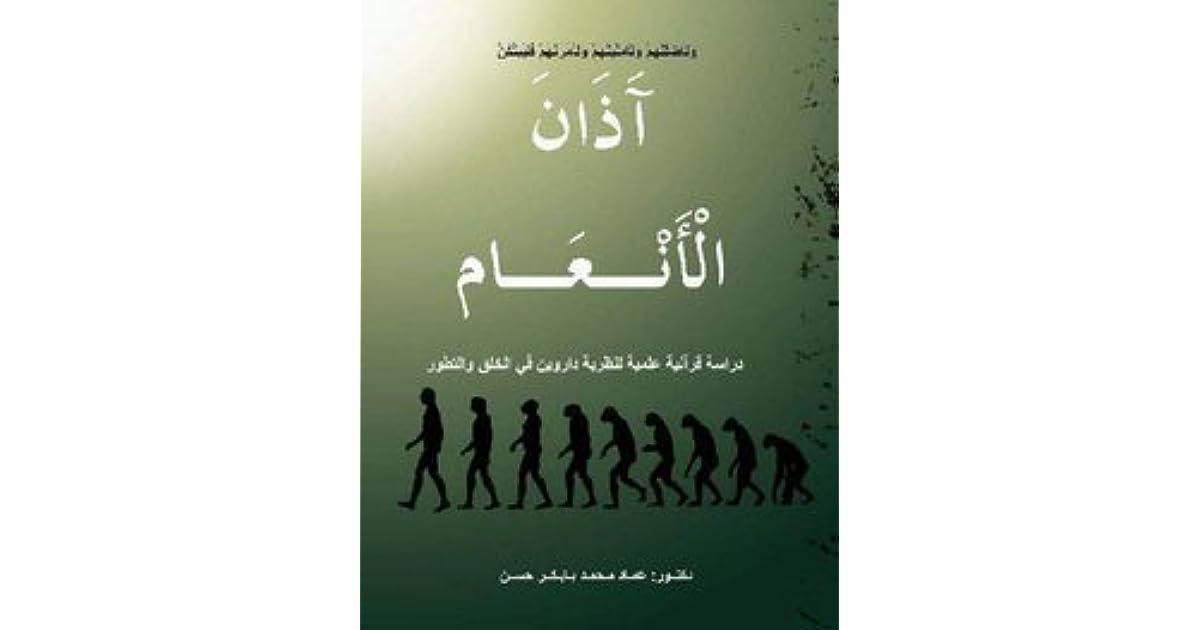 آذان الأنعام By عماد محمد بابكر حسين