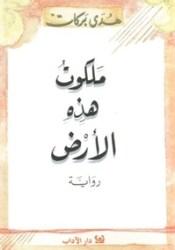 ملكوت هذه الأرض Book by هدى بركات