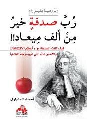 رب صدفة خير من ألف ميعاد By أحمد المنياوي