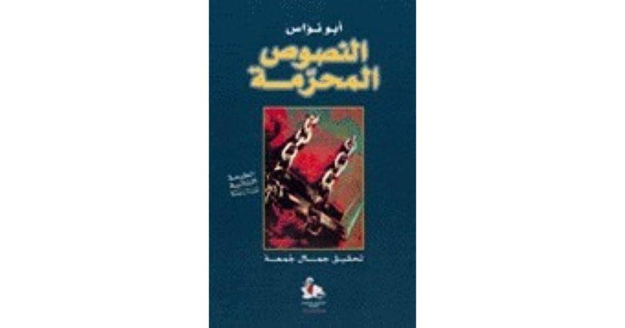 النصوص المحرمة By أبو نواس
