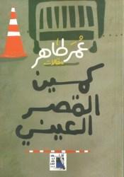 كمين القصر العيني Book by عمر طاهر