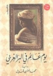يوم غائم في البر الغربي Book by محمد المنسي قنديل