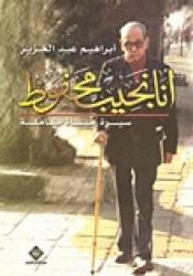 أنا نجيب محفوظ Book by إبراهيم عبد العزيز