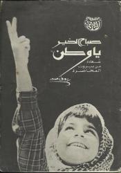 صباح الخير يا وطن : شهادة من بيروت المحاصرة Book by رءوف مسعد
