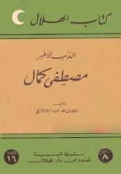 الذئب الأغبر: مصطفى كمال Book by H.C. Armstrong