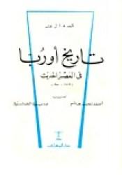 (تاريخ أوربا في العصر الحديث (1789 - 1950 Book by H.A.L. Fisher