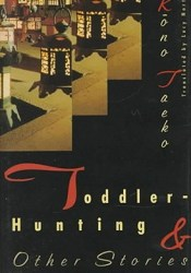 Toddler-Hunting & Other Stories Book by Taeko Kōno