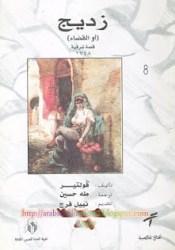 (زديج (أو القضاء Book by Voltaire