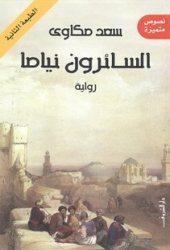 السائرون نياما Book by سعد مكاوي