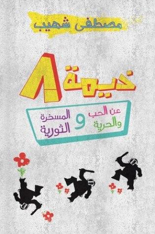 خيمة 8 PDF Book by مصطفى شهيب PDF ePub