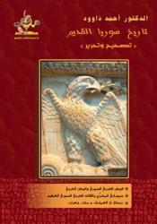 تاريخ سوريا القديم  تصحيح وتحرير  Book by أحمد داوود
