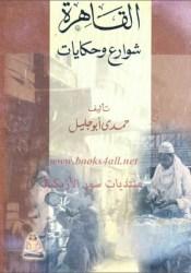 القاهرة شوارع وحكايات Book by حمدي أبو جليل