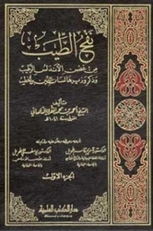 نفح الطيب من غصن الأندلس الرطيب  PDF Book by أحمد بن محمد المقري التلمساني PDF ePub