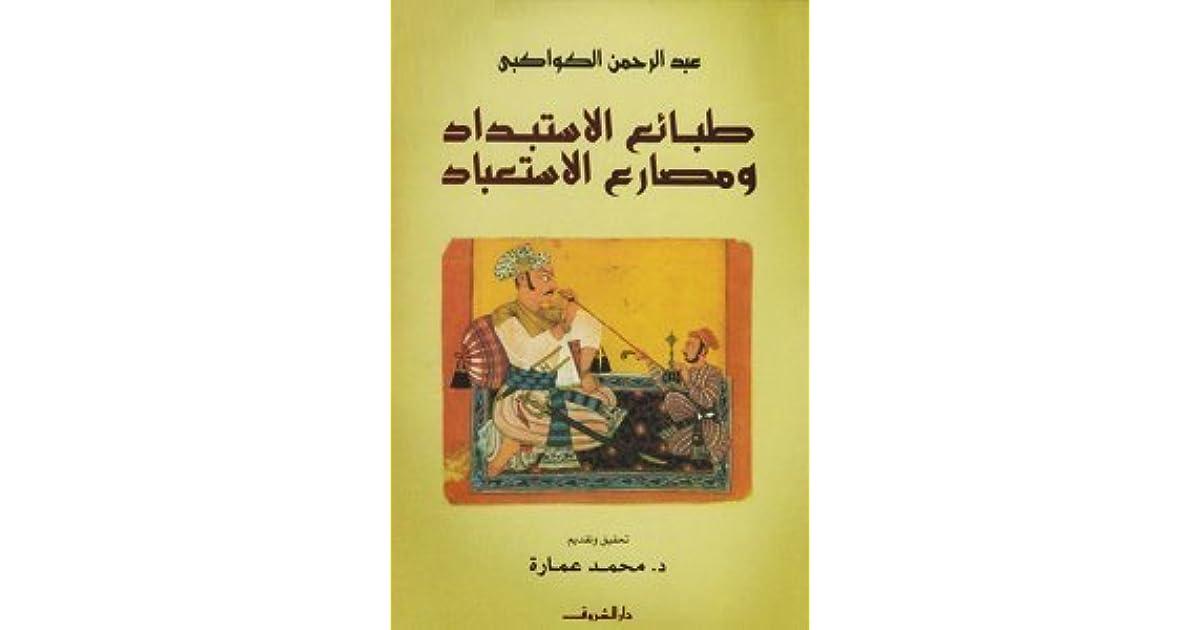 أحمد نفادي S Review Of طبائع الاستبداد ومصارع الاستعباد