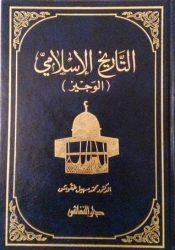 التاريخ الإسلامي: الوجيز Book by محمد سهيل طقوش