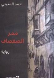 ممر الصفصاف Book by أحمد المديني