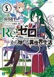 Re: ゼロから始める異世界生活 5 [Re:Zero Kara Hajimeru Isekai Seikatsu, Vol. 5] (Re:Zero Light Novels, #5) Book by Tappei Nagatsuki