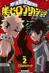 僕のヒーローアカデミア 2 [Boku No Hero Academia 2] (My Hero Academia, #2) Book