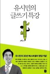 유시민의 글쓰기 특강 Book