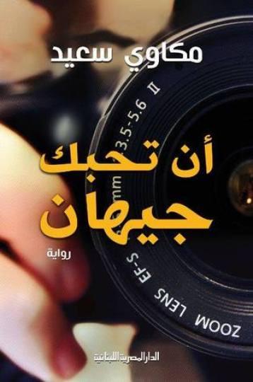 أن تحبك جيهان by مكاوي سعيد