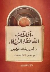 أفلام الحافظة الزرقاء Book by أحمد خالد توفيق