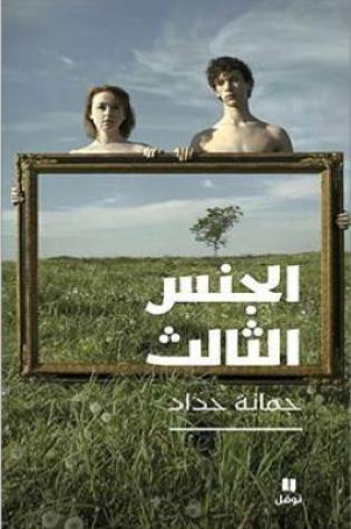 الجنس الثالث PDF Book by Joumana Haddad, جمانة حداد PDF ePub