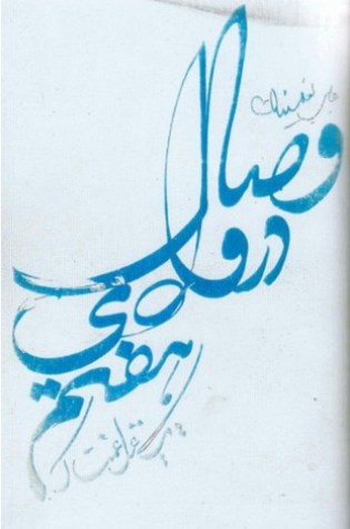وصال در وادی هفتم: یک غزل غمناک PDF Book by عباس نعلبندیان PDF ePub