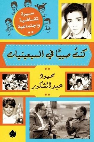 كنت صبيا في السبعينيات: سيرة ثقافية واجتماعية PDF Book by محمود عبد الشكور PDF ePub