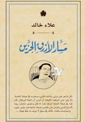 مسار الأزرق الحزين Book by علاء خالد
