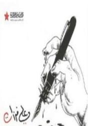 رسوم الثورة Book by علي فرزات